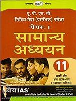 UPSC Civil Seva Prarambhik Pariksha Samanya Adhyayan Paper-I, 11 Years Solved Papers [Paperback] NA