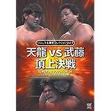 プロレス名勝負シリーズ vol.9 天龍 vs 武藤 頂上決戦 [DVD]