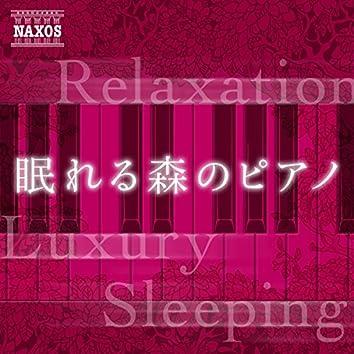 眠れる森のピアノ[安眠とリラクゼーションのための美音ピアノ曲集]
