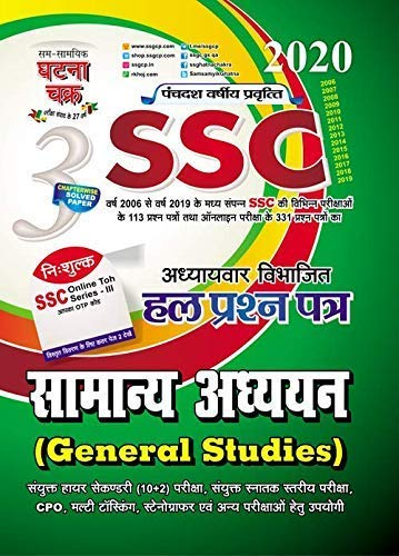 SSC General Studies Part- 3 2020
