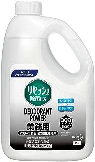 【業務用 布・空間用消臭スプレー】 リセッシュ 除菌EX Plus デオドラントパワー 香り残らないタイプ 2L(花王プロフェッショナルシリーズ)