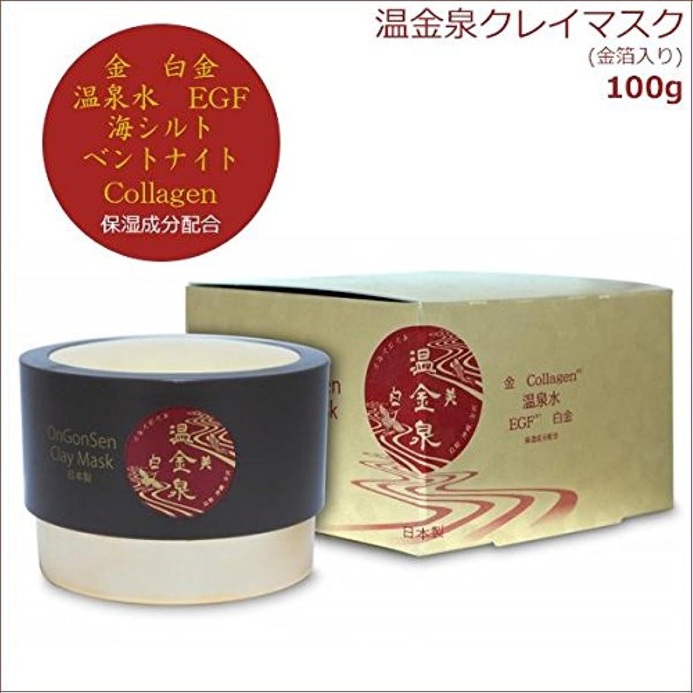 実施する聞きますも日本製 HiROSOPHY ヒロソフィー 温金泉(オンゴンセン)クレイマスク 金箔入り 100g