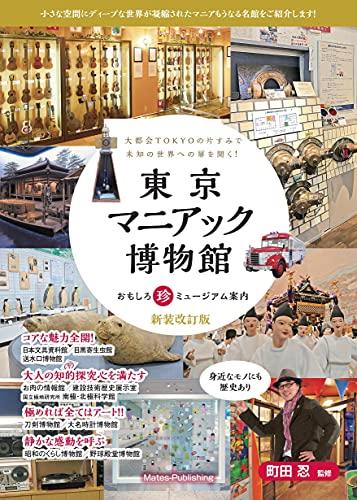 東京 マニアック博物館 おもしろ珍ミュージアム案内 新装改訂版