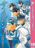 群青にサイレン 10 (マーガレットコミックスDIGITAL)