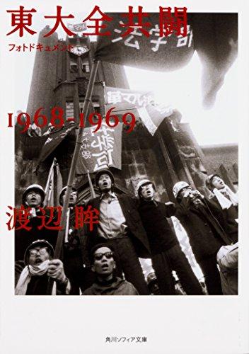 フォトドキュメント東大全共闘1968‐1969 (角川ソフィア文庫)の詳細を見る