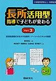 長所活用型指導で子どもが変わる〈Part 3〉認知処理様式を生かす各教科・ソーシャルスキルの指導―小学校中学年以上・中学校用
