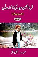 Qurratul Ain Haider ki Kayenat-e-fan - Vol-2