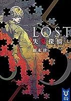 LOST 失覚探偵 (上) (講談社タイガ)