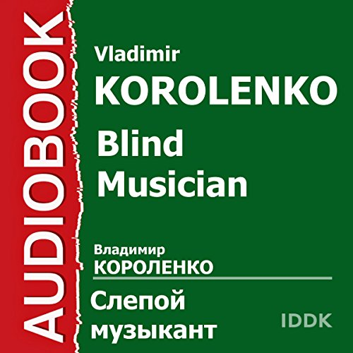 Blind Musician [Russian Edition] audiobook cover art