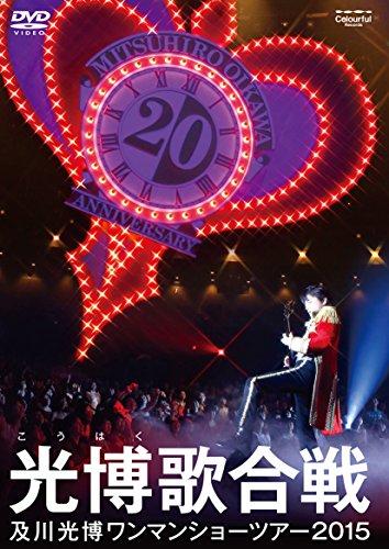 及川光博ワンマンショーツアー2015『光博歌合戦』(DVD通常盤)