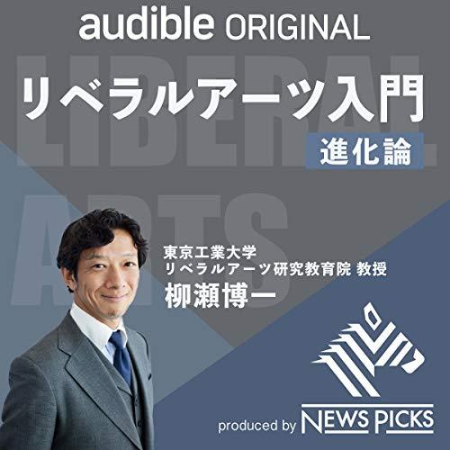 『柳瀬博一のリベラルアーツ入門【進化論】』のカバーアート