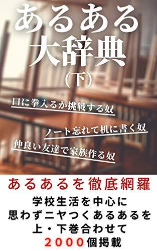 Aruarudaijiten ge (Japanese Edition)