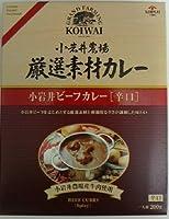 小岩井ビーフカレー[辛口]200g (箱入) 【全国こだわりご当地カレー】