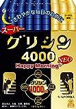 ファイン スーパーグリシン4000 Happy Morning NEO グリシン4000mg テアニン50mg 配合 30包入(1日1包/30日分)