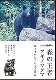 NHKスペシャル 森の王者ツキノワグマ ~母と子の知られざる物語~[DVD]