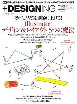 [+DESIGNING編集部]の+DESIGNING VOLUME 47