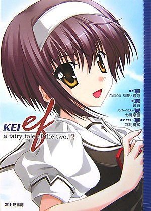 KEI―ef‐a fairy tale of the two.〈2〉 (ef a fairy tale of the two. 2)