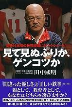 表紙: 見て見ぬふりか、ゲンコツか | 田中 國明