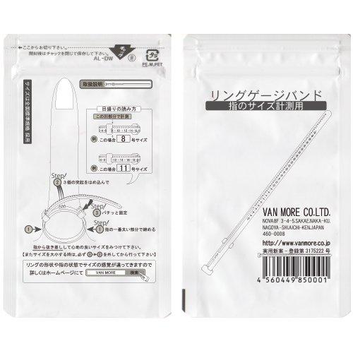 『リングゲージバンド 日本製 指のサイズ計測用(指輪用)-10~43号』の3枚目の画像