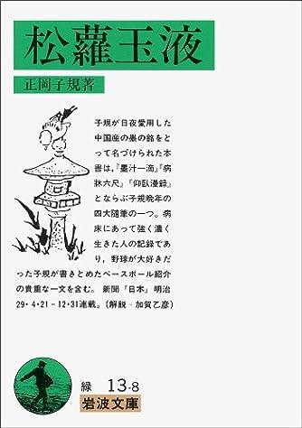 松蘿玉液 (岩波文庫)