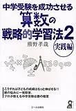 中学受験を成功させる算数の戦略的学習法〈2〉実践編 (YELL books)