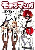 モテるマンガ(1) (ヤングキングコミックス)