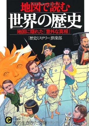 地図で読む世界の歴史 (知的生きかた文庫)