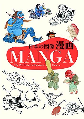 MANGA: The Pre-History of Japanese Comics (Japanese Edition)