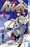 機動警察パトレイバー(2)【期間限定 無料お試し版】 (少年サンデーコミックス)