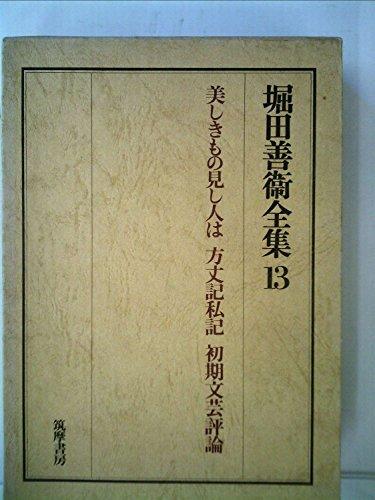 堀田善衛全集〈13〉 (1975年)