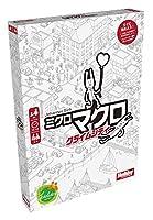 ホビージャパン ミクロマクロ: クライムシティ 日本語版 (1-4人用 15-45分 8才以上向け) ボードゲーム