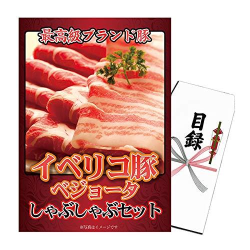 景品 セット イベリコ豚 バラ肉 400g イベリコ豚の最高級ベタージョだから旨さが違う! 目録 パネル | 二次会 ビンゴ ゴルフ コンペ 景品