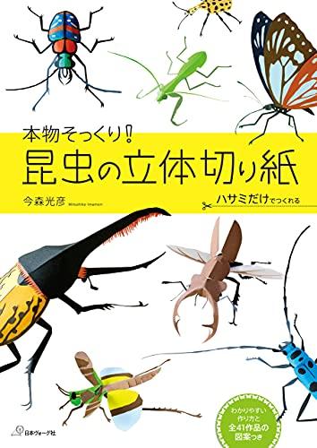 本物そっくり! 昆虫の立体切り紙