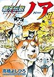 銀牙伝説ノア (7) (ニチブンコミックス)