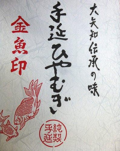 伊藤手延製麺所 大矢知 『金魚印』 最高級手延べ冷麦乾麺 225g×18把 (化粧箱入)