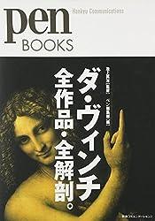 ペンブックス1 ダ・ヴィンチ全作品・全解剖。 (Pen BOOKS) の商品画像