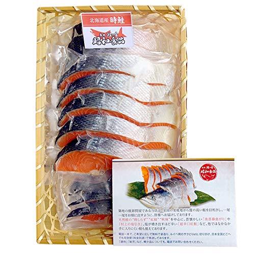 築地 鮭の店 昭和食品 贈答用 築地の目利きシリーズ 天然鮭 プレミアム 時鮭 ×12切 国産 東京