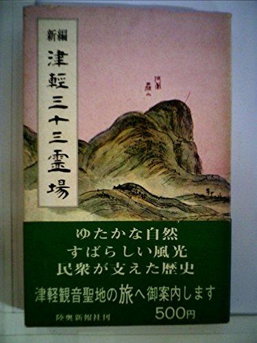 新編津軽三十三霊場 (1973年) - 山上 貢