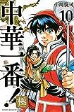 中華一番!極(10) (講談社コミックス)