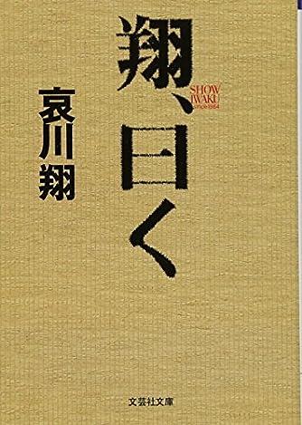 【文庫】 翔、曰く (文芸社文庫)