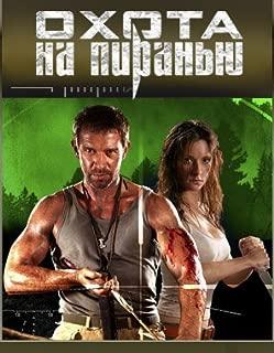 Ohota na piranyu (DVD NTSC) by Evgeniy Mironov