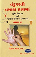 Health In Your Hands Volume-2 (In Gujarati)