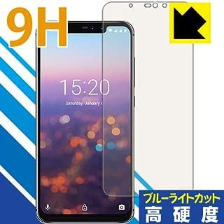 PDA工房 UMIDIGI Z2 Pro/UMIDIGI Z2 9H高硬度[ブルーライトカット] 保護 フィルム 光沢 日本製