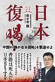 日本復喝! ──中国の「静かなる侵略」を撃退せよ