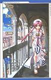 小説ARIA ‾四季の風の贈り物‾ (MAG-Garden NOVELS)