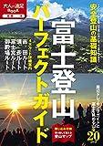 富士登山パーフェクトガイド(2020年版) (大人の遠足BOOK)