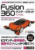 Fusion 360 マスターズガイド ベーシック編