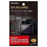 HAKUBA デジタルカメラ液晶保護フィルム EX-GUARD 高硬度9H Canon EOS Kiss X10i / M200 専用 EXGF-CAEKX10I