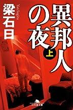 表紙: 異邦人の夜(上) (幻冬舎文庫) | 梁石日