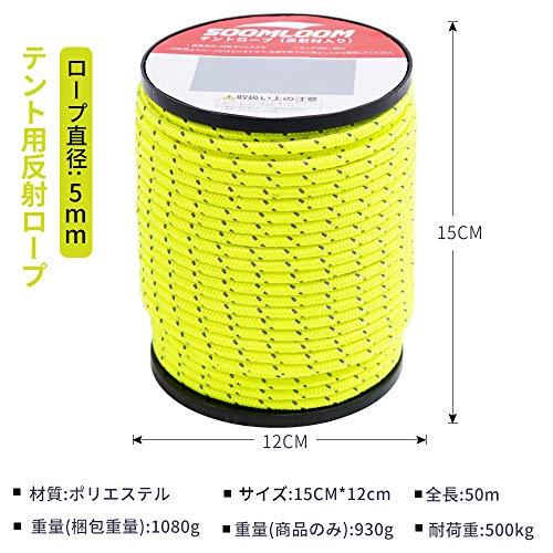 Soomloomテント用ロープパラコード反射材付き張り綱全長50mロープ直径2㎜/3㎜/4㎜/5㎜(5mmイエロー50M)